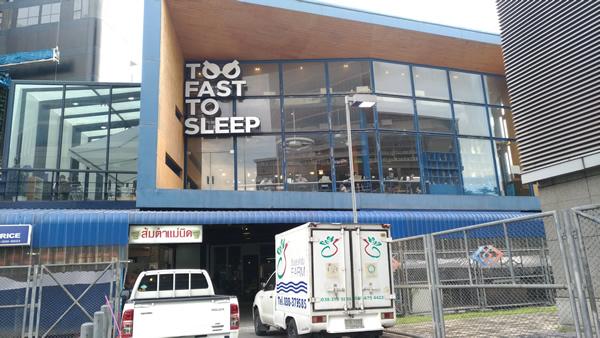 タイ バンコク ノマド Too Fast Too Sleep