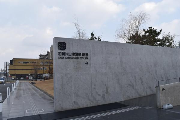 片山津温泉 風俗 廃墟
