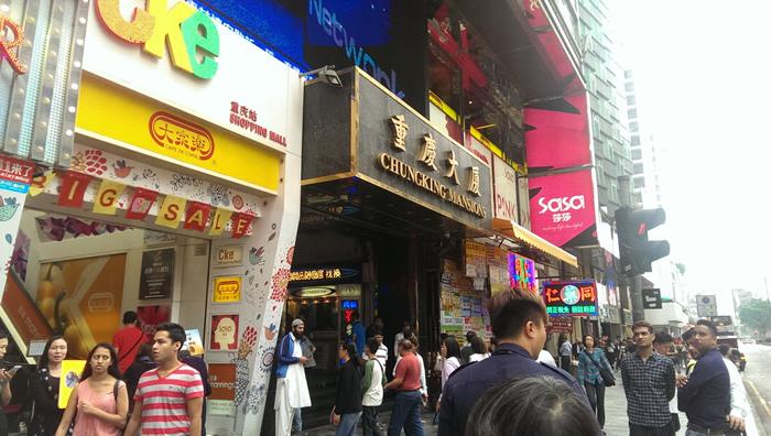 香港 両替 チョンキンマンション 貧乏旅行