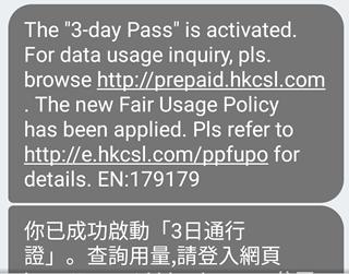 香港 CSL SIM テザリング