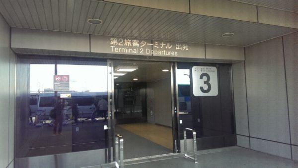 成田空港 第3ターミナル 徒歩