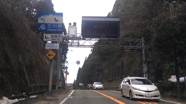 大阪 富山 一般道