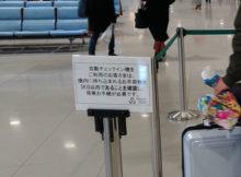 関空 春秋航空 重さチェック