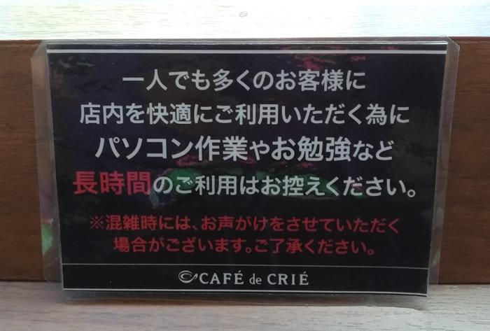 福岡 ノマド カフェ・ド・クリエ天神今泉店