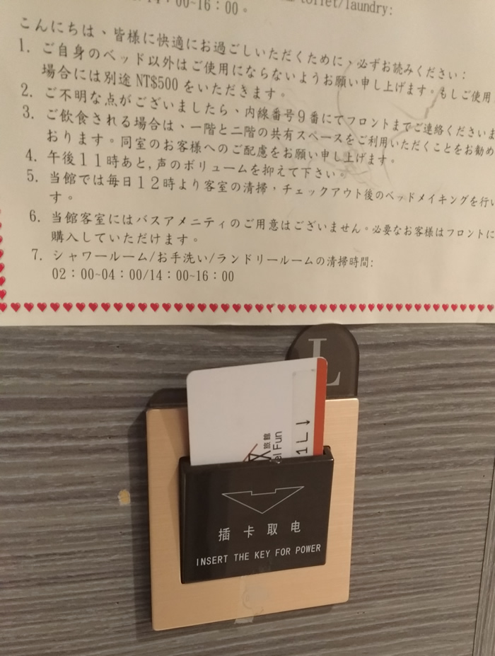 台北 安宿 趣旅館林森館