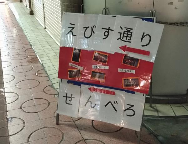 沖縄 那覇 せんべろ