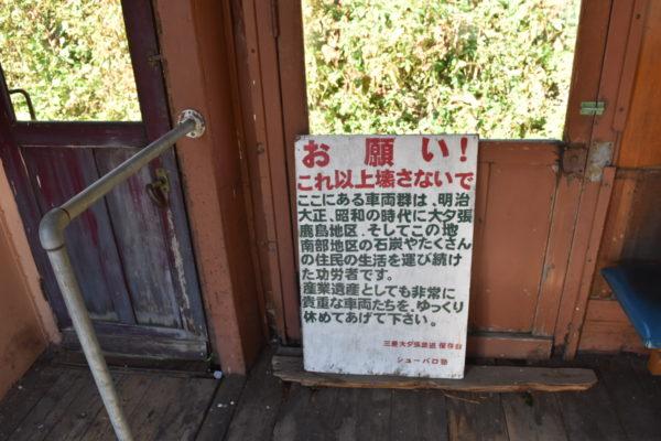北海道 廃線 廃駅 南大夕張駅