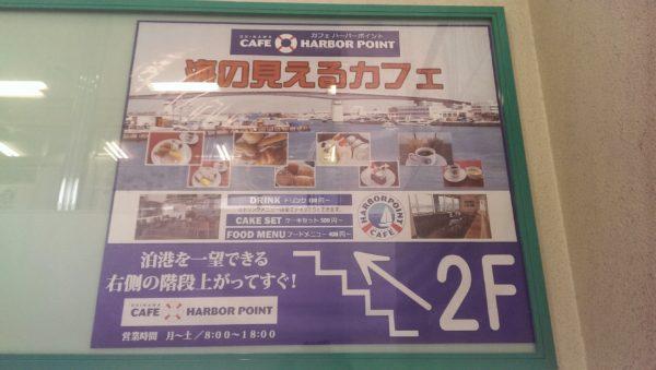 沖縄 那覇 ノマド 泊港 ハーバーポイント