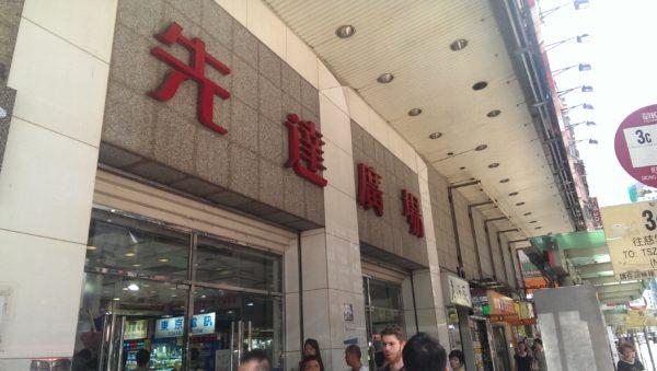 香港 安宿 ドラゴンホステル