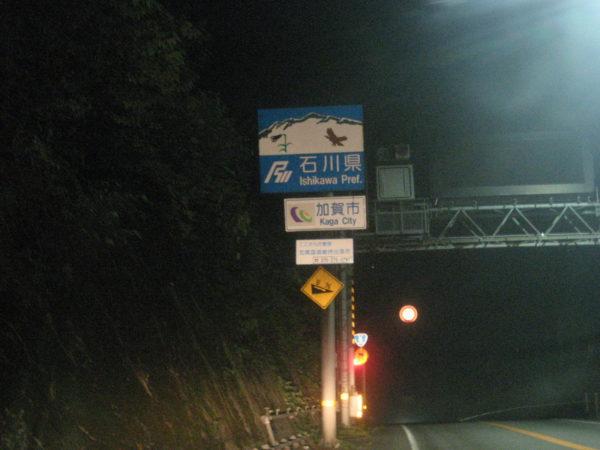 大阪 富山 一般道 激安 石川県
