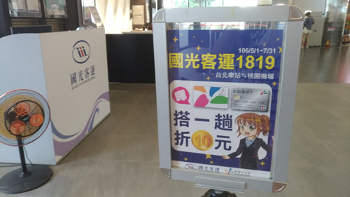 台北 桃園空港 國光客運バス