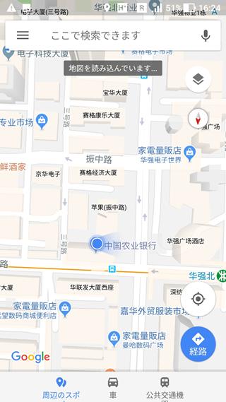 チャイナユニコムSIM 深圳