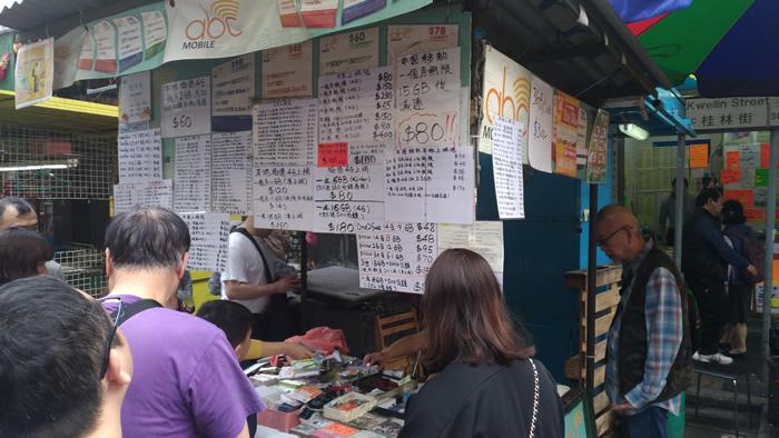 香港と中国深センで使えるSIMを売っている露店