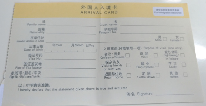中国 入国カード