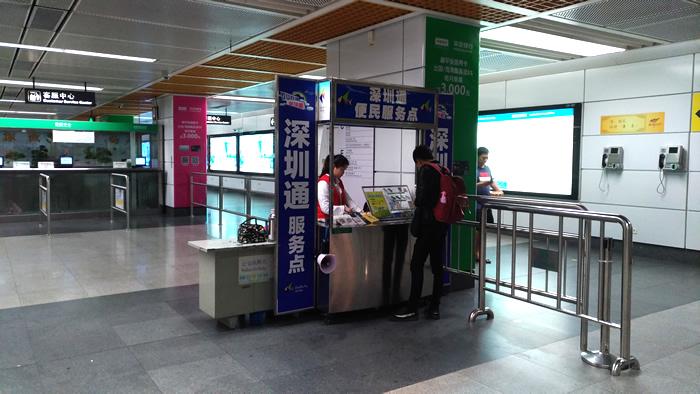 深圳通の販売ブース