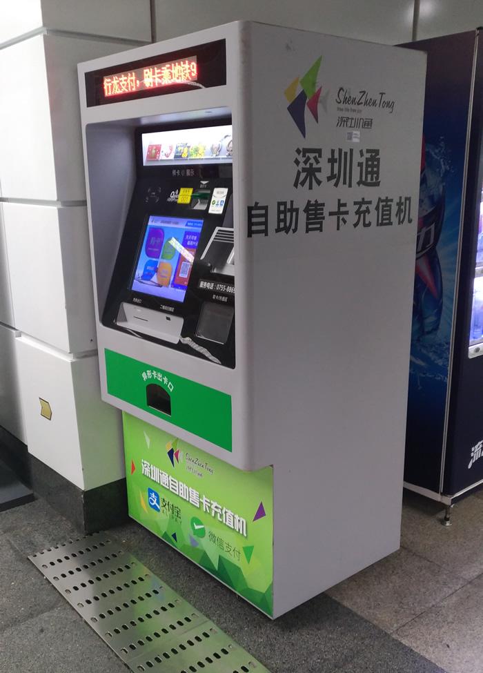 深圳通 自動販売機