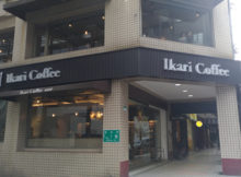 台北 ノマド イカリコーヒー