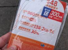 香港 CSL SIM 深水埗